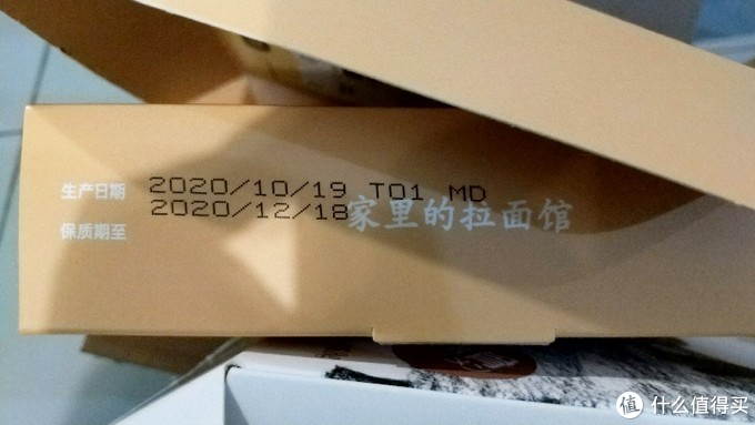 你看:  我12/1下单12/2收到的产品,这个算不算临期产品了?         而制约产品保质期就在于这个面条,半干面条虽然0-5度保质期是160天,但常温阴凉处是60天