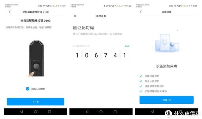 全自动,享受一键开锁的便利! AqaraD100 全自动智能推拉锁体验报告