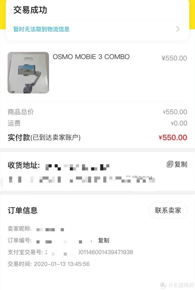 这是一个悲伤的故事---大疆Osmo Mobile3云台购买使用体验