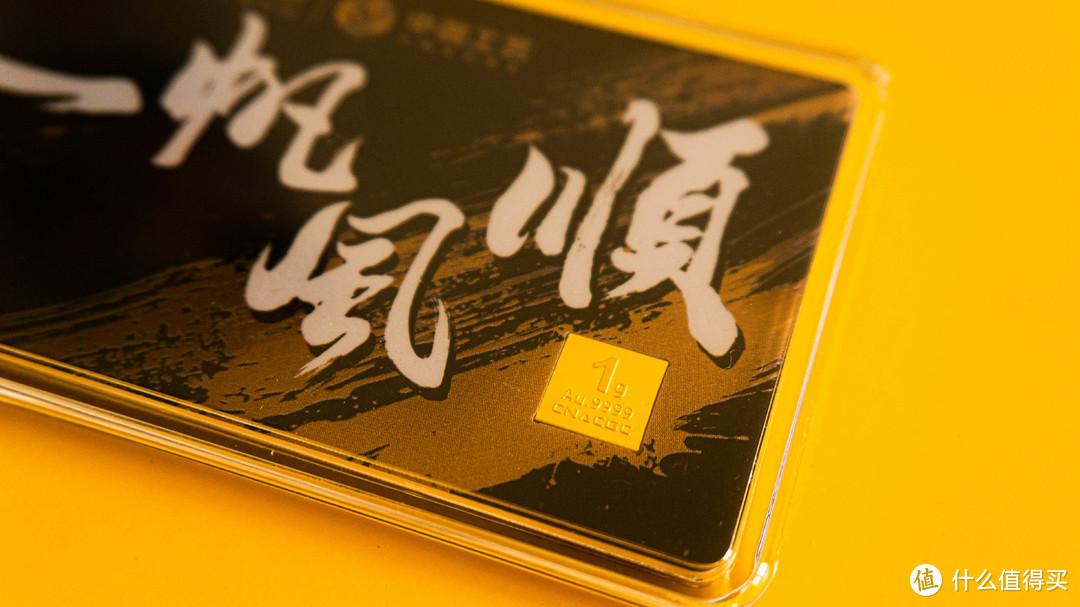 年轻人的第一块投资金条:中国工艺1g万足金9999小克投资金