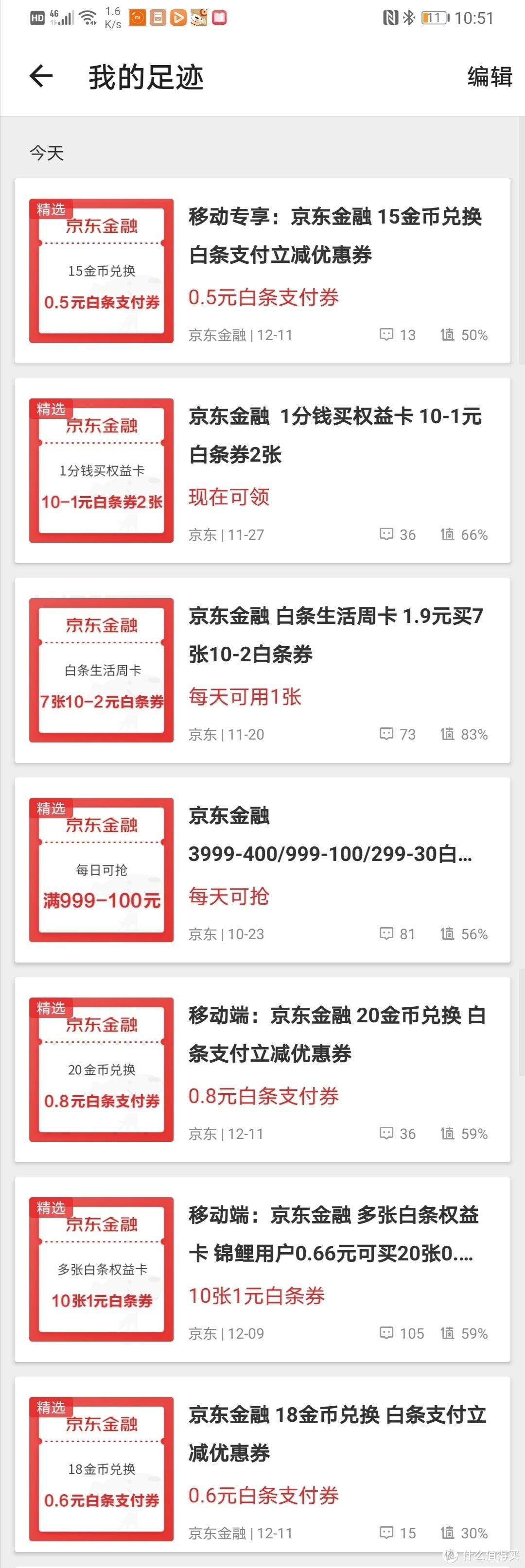 华为手机如何使用京东白条立减优惠券