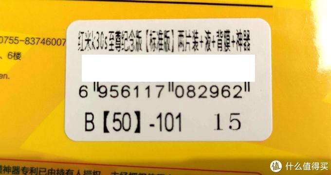 省钱省力,这价格还要什么自行车!——7.9元包邮的闪魔钢化膜简测
