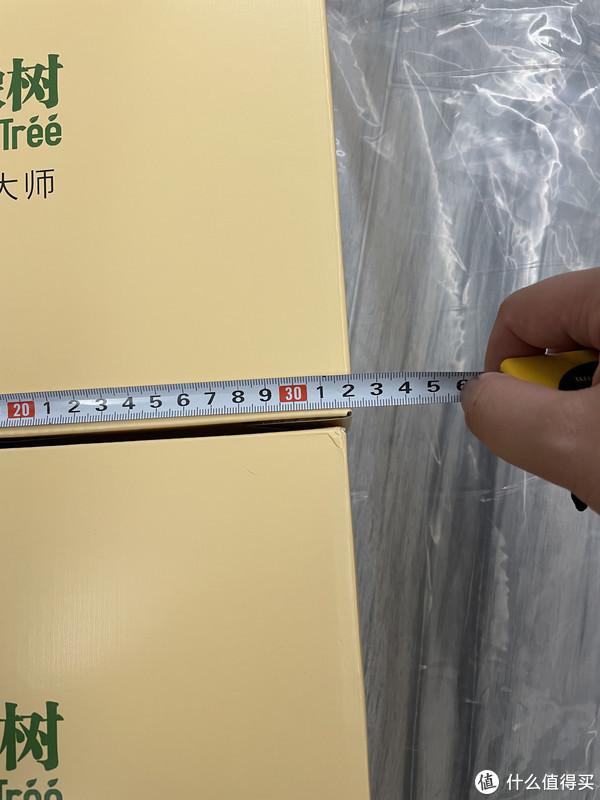 实际32cm长度