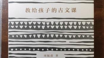 中信出版社《教给孩子的古文课》小晒