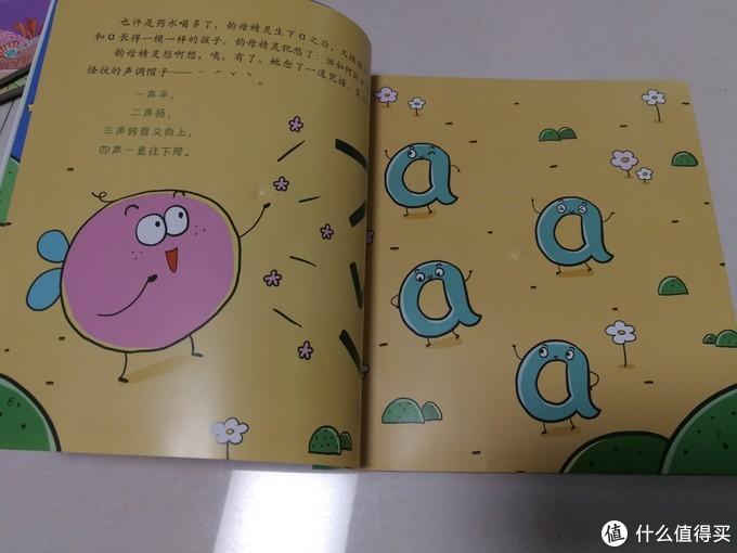 拼音变变变,小女儿的拼音书