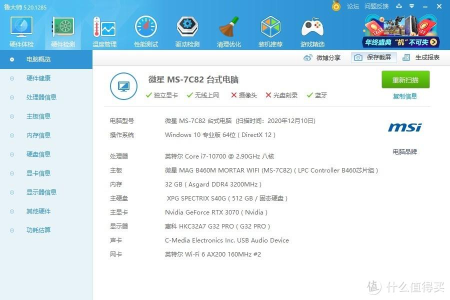 乡村非主流RTX3070跑马灯:映众超级冰龙X4版拆箱简评晒个单