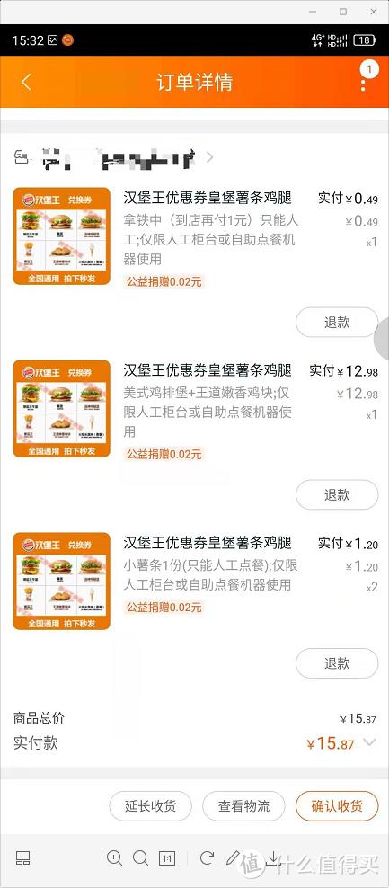 用法简单、长期使用、亲测有效:98折的京东、拼多多黑卡、几块钱的汉堡王、微信大额免费提现