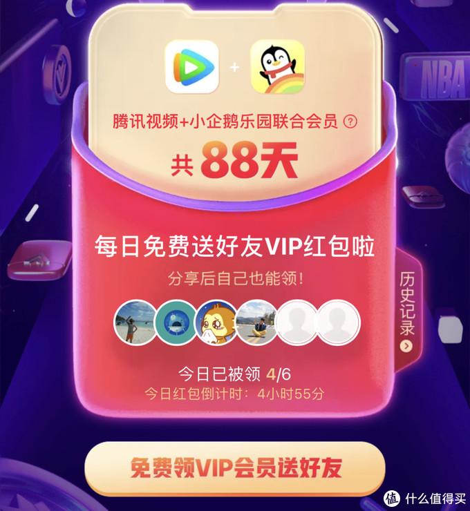 全部免费!腾讯视频VIP 8周年庆,既薅会员还领钱!