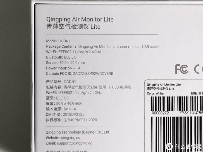 家居环境状态尽在掌中,青萍空气检测仪Lite体验