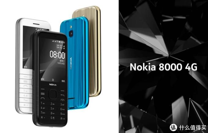 复刻经典:诺基亚发布6300 4G和8000 4G直板智能手机