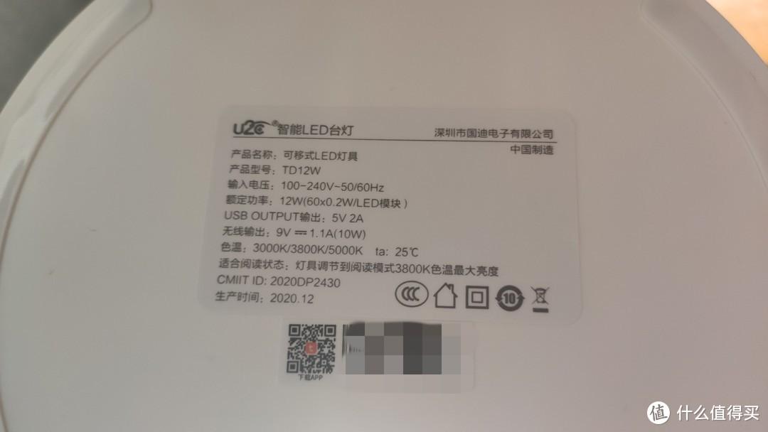 底部铭牌信息:LED灯功率12W,无线充输出9V 1.1A(12W,60×0.2W/LED模块);生产日期2020年12月,新鲜出炉;底部铭牌上的二维码和说明书二维码是涂鸦指南APP的下载地址