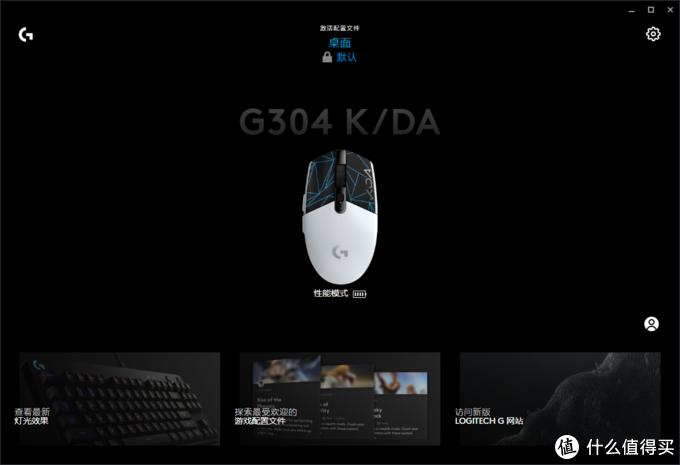 罗技G304 KDA版晒物与改造汇总