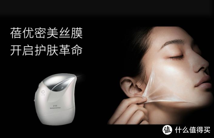 """美人技:新创护肤黑科技,可以撕的""""人造皮肤""""——est蓓优密美丝膜喷膜"""