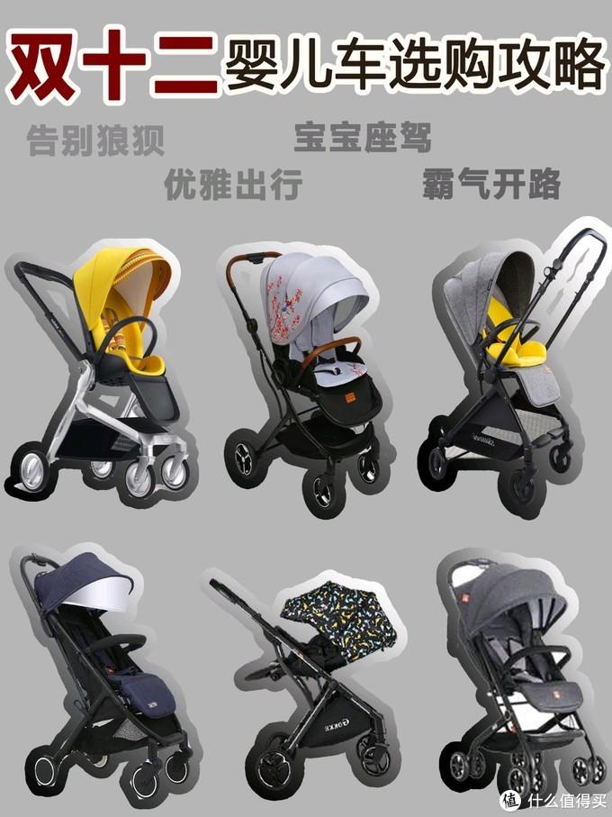 宝宝婴儿车怎么选?看完这篇你就知道