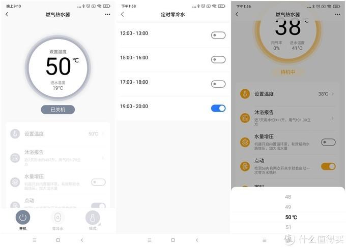 NFC一贴即热零冷水,美的极光TX7使用体验