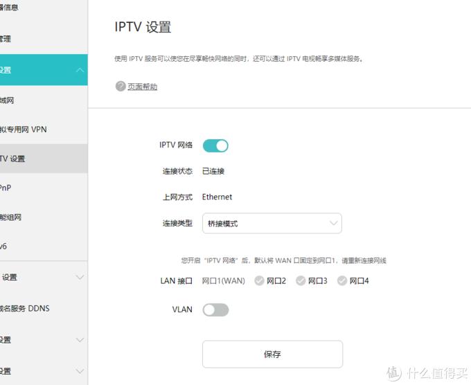 路由器的IPTV设置页面