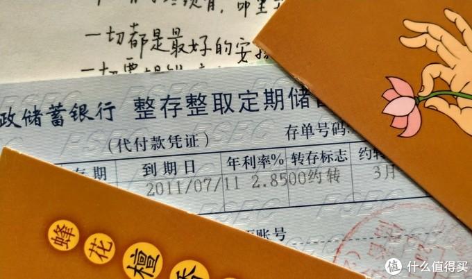 2011年时候三个月是2.85/邮政储蓄银行 现在是大额三年2.85,有的银行还不到