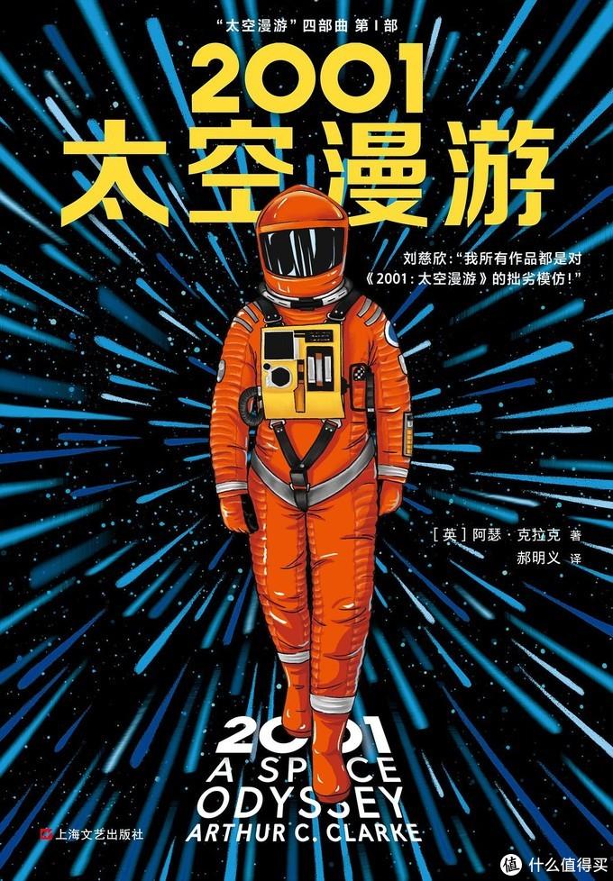 2020年值得总结,盘点年度科幻小说书单