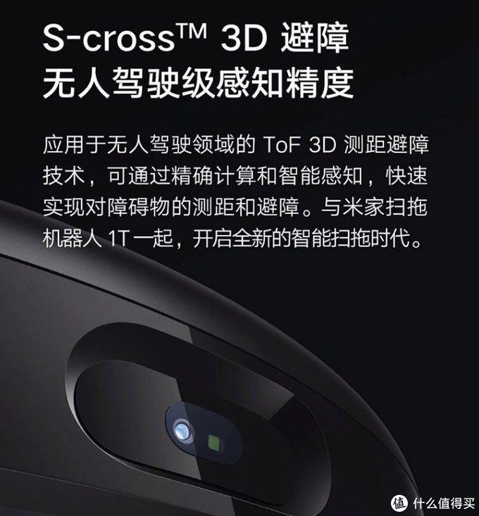 米家1T的3D视觉避障,我理解为3D结构光技术与科沃斯T8power类似