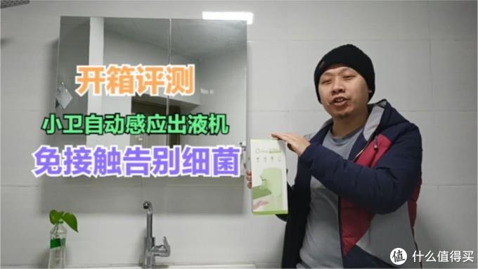 小米上架小卫自动感应出液机,配合七步洗手法,免接触可预防新冠病毒传播