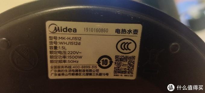 一般电水壶1500W