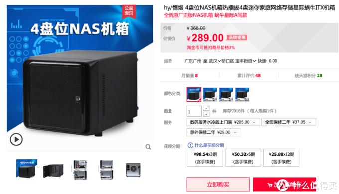 千元打造完美黑群晖——i3-8100,ITX蜗牛小机箱,显示CPU,支持Nvme缓存(硬件篇)