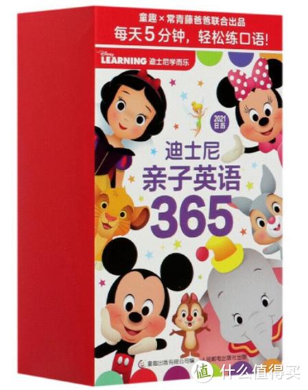 精选动画大IP优质童书(绘本/拼音/双语)推荐~专治不爱读书的娃
