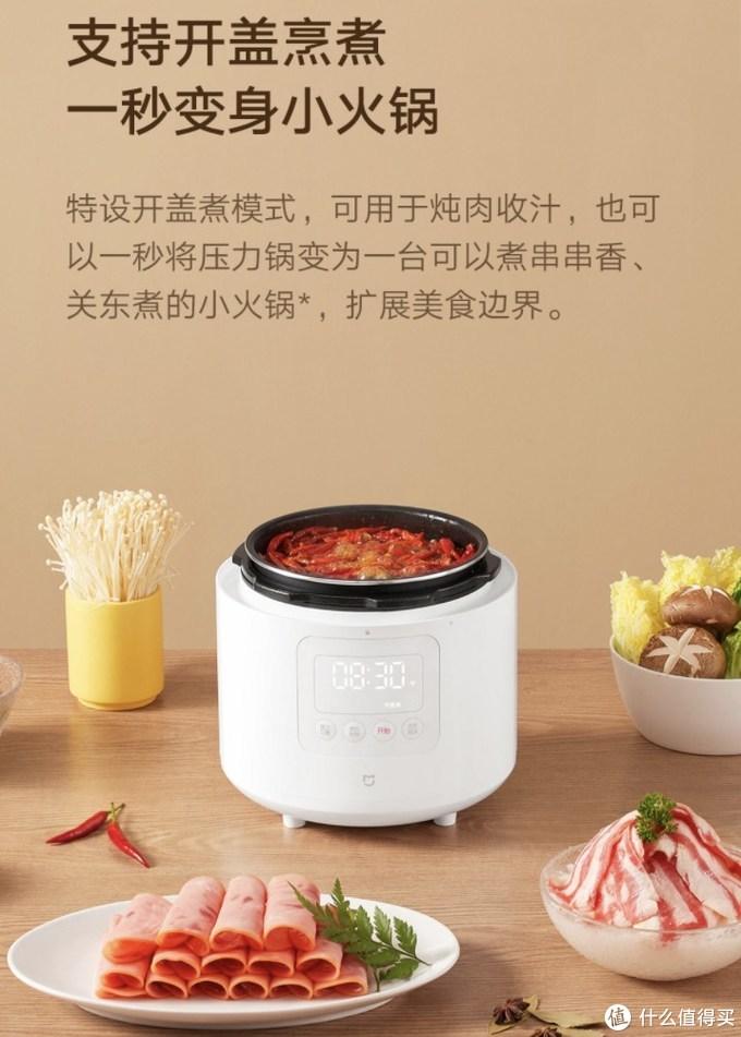 一人食硬菜神器——米家智能电压力锅 2.5L上架小米众筹