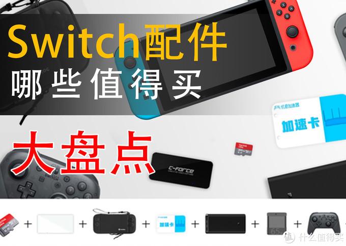 年终盘点:NS/Switch配件值得买