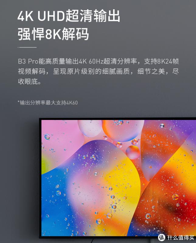 当贝推出超级盒子 B3 Pro ,支持4K UHD超清输出、8K 24帧解码