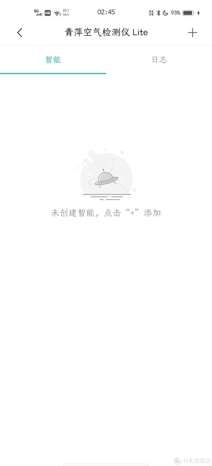 空气克格勃——青萍空气检测仪Lite