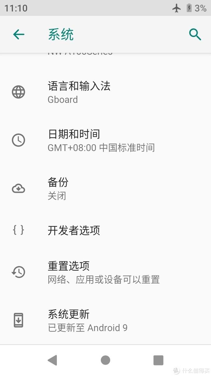 系统版本为Android 9。吐槽下这个三大金刚键,让本来就不大的屏幕空间更少了