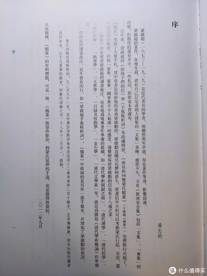 中华书局《南长街54号梁氏档案》小晒