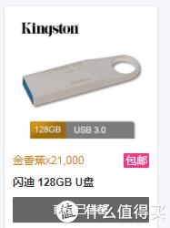 kingston金士顿 Datatraveler DT100 G3 32G U盘开箱