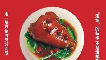 盘点好吃肉肉——即食肉类产品 猪肉篇