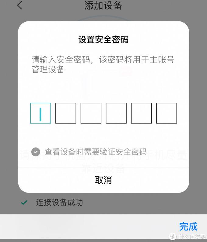 点击门锁图标,设置安全密码,这个密码可以用来管理设备,也可以用来开门