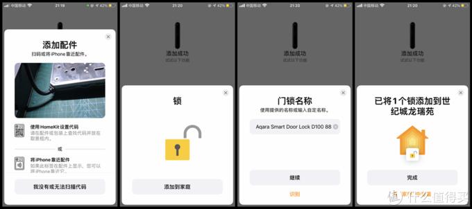 同样还是四步联入,Aqara D100就会出现在iPhone的家庭里