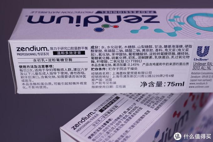 ZENDIUM-口腔菌群动能素牙膏-使用体验