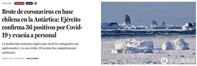 新冠入侵南极,地球已无净土?智利南极基地36人新冠阳性