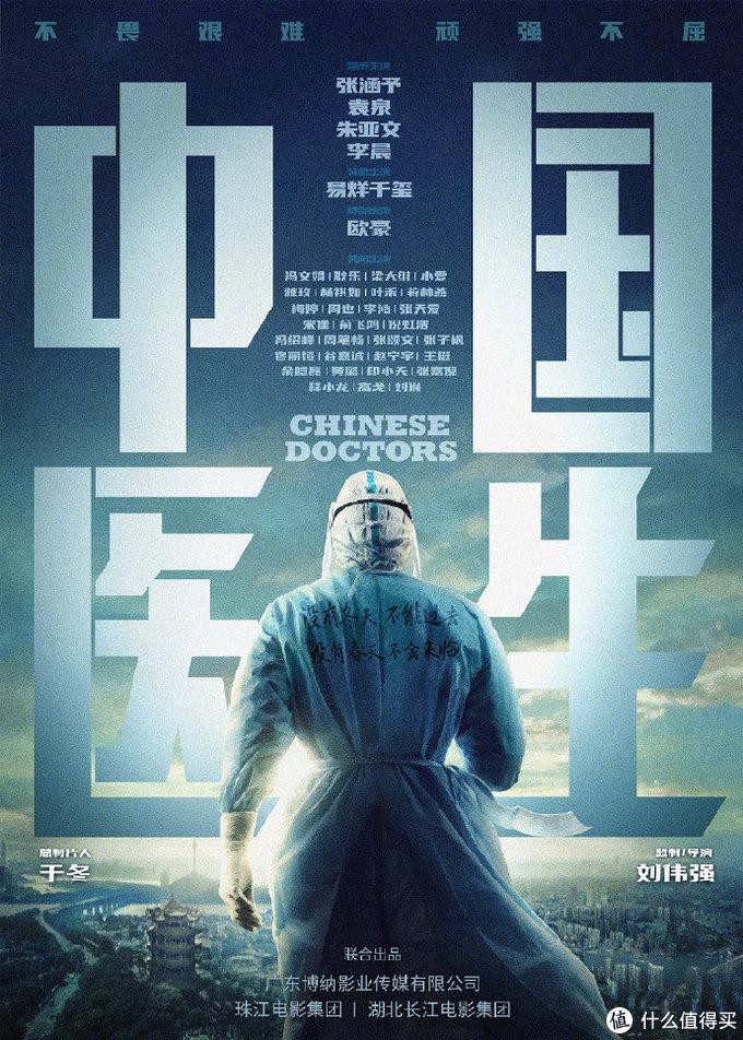 抗疫电影《中国医生》正式杀青,采用《中国机长》班底,全明星阵容出演,将于2021年上映