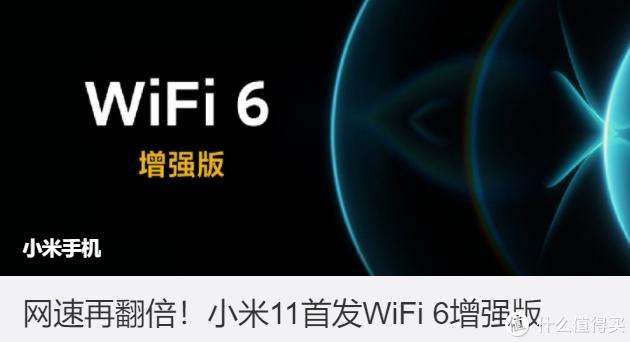 小米11首发采用满血版LPDDR 5内存,较上代提升116%,还有增强版Wifi 6