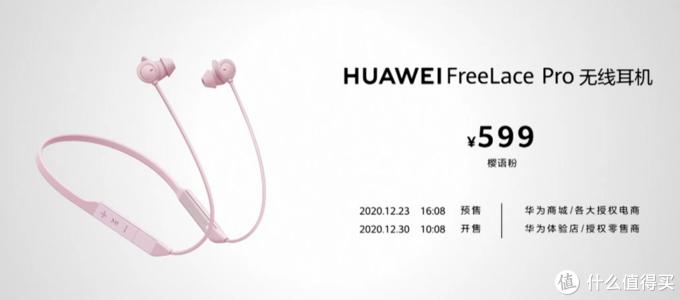 华为发布FreeLace Pro樱语粉版耳机和国潮保护套,三种降噪模式