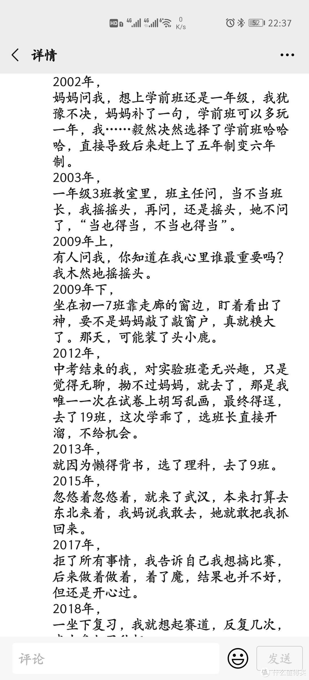 2020 我在武汉 同呼吸共命运