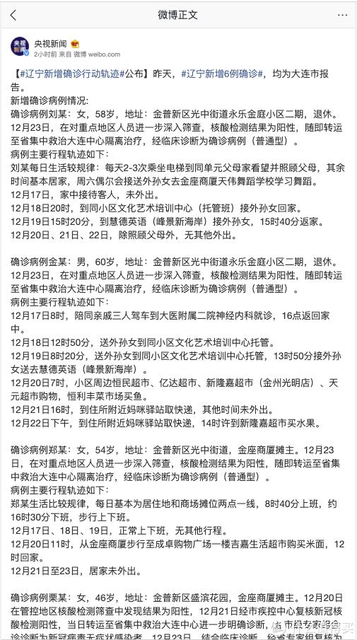 疫情快讯 昨日,辽宁新增6例确诊,均为大连市报告。
