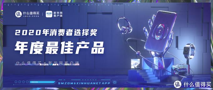 中国数码圈的半壁江山票选 2020 年度最佳产品!投票结果出炉,快来围观!