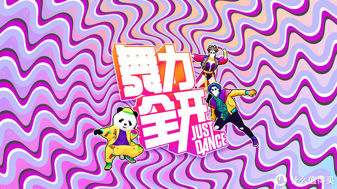 《舞力全开》现已登陆国行Nintendo Switch,小程序同步上线