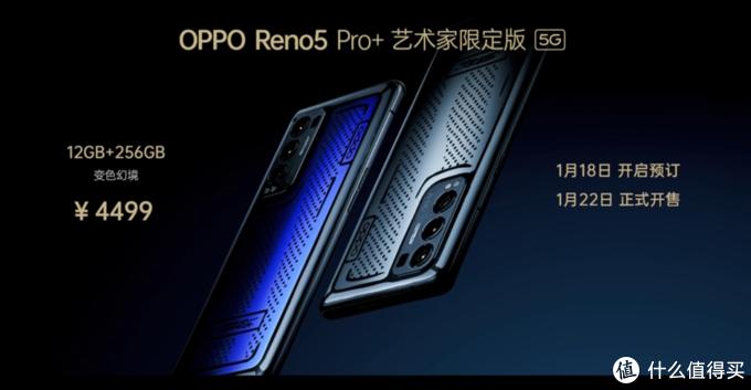 """后盖可变色、还有""""咚咚传情""""贴心功能:OPPO还发布了Reno5 Pro+ 艺术家限定版"""