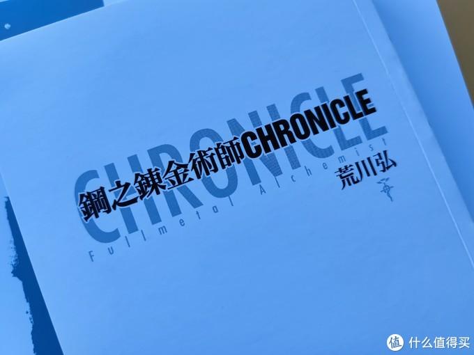 随入新书——钢之炼金术师 CHRONICLE 公式书 编年史