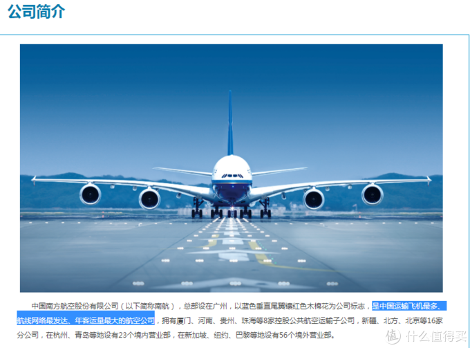 南航官网里的表述比较谦虚只说了自己是中国最大的机队