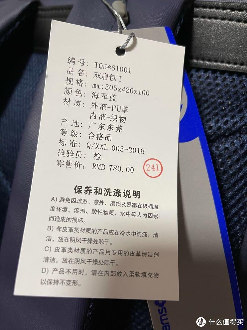 吊牌价格780,广东产的。